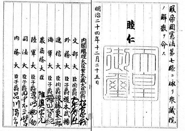 明治24年(1891年)12月25日に発せられた日本で初めての衆議院解散の詔書