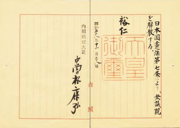 昭和58年(1983年)11月28日に発せられた衆議院解散の詔書