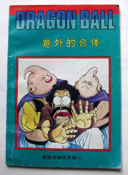 中国で出された『ドラゴンボール』:「ふたたびドラゴンボールの世界に戻る」巻第1冊