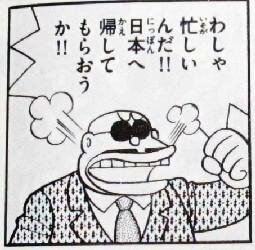 ハワイに連れてこられた高利貸しがパーマンに文句を言うシーン。日本語原作では「日本へ帰してもらおうか」と述べており、日本から出発していることが分かる。