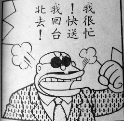 ハワイに連れてこられた高利貸しがパーマンに文句を言うシーン。日本語原作では「日本へ帰して」となっているところが、陽銘出版社版では「台北へ帰して」という内容に変えられている。