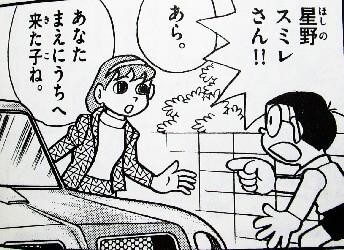 『ドラえもん』の日本の原作の中の一話「めだちライトで人気者」では、大人になった星野スミレがのび太と共に登場している。