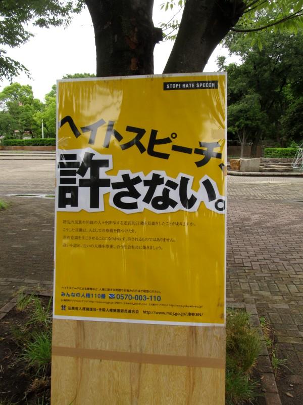 ヘイトデモの出発点の中原平和公園にあったポスター。