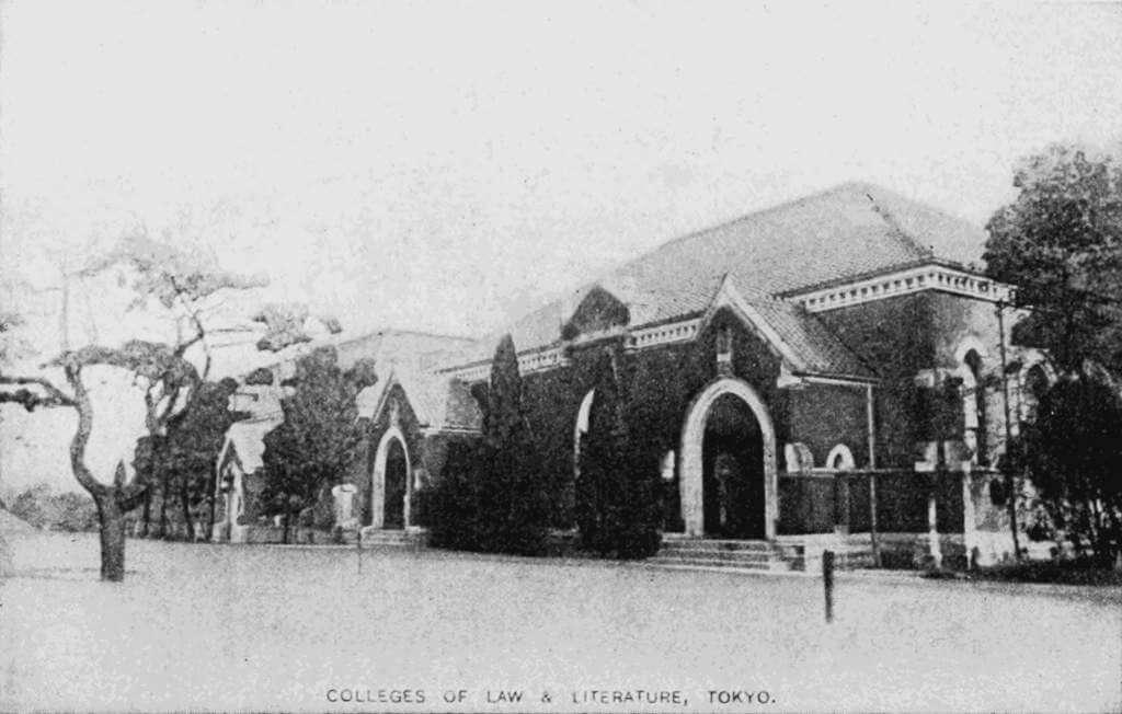 東京帝国大学法科大学・文科大学(現在の東京大学法学部・文学部)の校舎。1904に米国で出た雑誌に掲載されたもの。